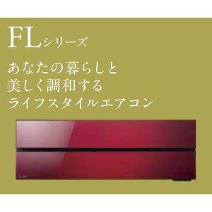 画像1: 三菱 ルームエアコン FLシリーズ [取付工事費込みの安心価格表示です]