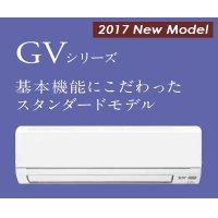 三菱 ルームエアコン 2017年最新モデル GVシリーズ[取付工事費込みの安心価格表示です]