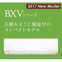 三菱 ルームエアコン 2017年最新モデル BXVシリーズ[取付工事費込みの安心価格表示です]