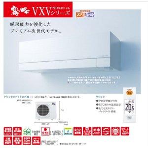 画像1: 三菱 ルームエアコン 2018年最新モデル VXVシリーズ 寒冷地仕様