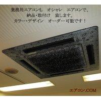 店舗用 エアコンカラー